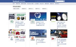 今天闪耀的主角,是入选Facebook案例库的这6家企业